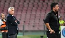 تفاصيل عقد غاتوزو المحتمل مع نابولي