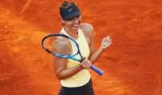 اوستابينكا الى المركز الخامس في التصنيف العالمي للاعبات كرة المضرب