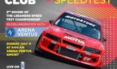 السباق الثالث للسرعة في عمشيت الأحد: مشاركة كثيفة لـ 78 سيارة