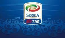 إقتراح بإقامة كافة مباريات الدوري الإيطالي في مدينة واحدة