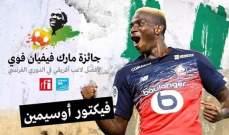 جائزة مارك فيفيان فوي 2020 :أوسيمين  يفوز بجائزة افضل لاعب أفريقي في الدوري الفرنسي