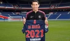 دي ماريا يجدد عقده مع باريس سان جيرمان حتى 2021