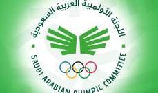 تشكيل عدد من لجان اللجنة الأولمبية السعودية
