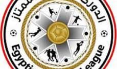 الدوري المصري: الانتاج الحربي يتخطى حرس الحدود