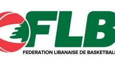 الاتحاد اللبناني لكرة السلة يحدد مواعيد مباريات كاس لبنان