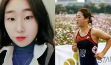 انتحار لاعبة ترياثلون كورية لتعرضها لإساءات بدنية ولفظية