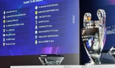 تحديد مواعيد مباريات الدور الـ16 من دوري أبطال أوروبا
