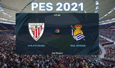 ابرز مباريات 31-12-2020