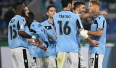 لاتسيو يتعملق ويبلغ ربع نهائي كأس إيطاليا