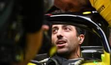 ريكياردو يأمل بعودة سباق هولندا الى روزنامة الفورمولا 1