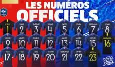 من سيحمل الرقم 10 مع المنتخب الفرنسي في كاس العالم 2018؟