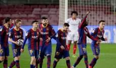 كوبا ديل راي: برشلونة يحقق رمونتادا بثلاثية امام اشبيلية ليحجز مكانه في النهائي