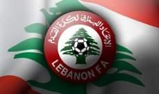 تعميم الاتحاد اللبناني لم يتطرق لمصير الدوري