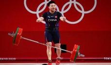 طوكيو 2020: زهويو تمنح ذهبية جديدة للصين