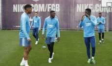 برشلونة ينهي تدريباته لمواجهة اتلتيكو مدريد