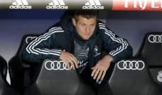 كروس يحسم موقفه من الرحيل عن ريال مدريد