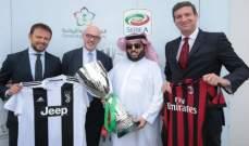 ممنوع دخول النساء بمُفردهنّ لحضور مباراة السوبر الإيطالي بالسعودية