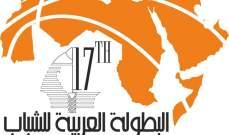 البحرين تتفوق على مصر في البطولة العربية لكرة السلة للشباب
