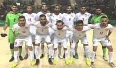 منتخب لبنان للصالات إلى تايلاند