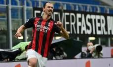ميلان للاستفادة من مواجهتين صعبتين لإنتر ويوفنتوس في الدوري الايطالي