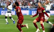 ليفربول يتوج اوروبياً باللقب السادس بعد الفوز امام توتنهام وكلوب ينهي صيامه