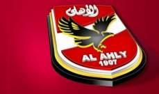 الاهلي المصري يؤكد : لن ننسحب من الدوري ولدينا عدة خطوات تصعيدية
