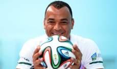 كافو يرشح البرازيل للفوز بكاس العالم في روسيا 2018