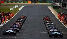 """الفورمولا 1 تدرس إمكانية إقامة سباقات حسب """"الترتيب العكسي"""""""