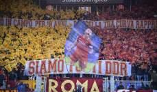 فيديو: وداع مهيب لدي روسي في المباراة الأخيرة مع روما