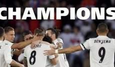 ريال مدريد الاسباني بطلا لمونديال الاندية للمرة الثالثة على التوالي