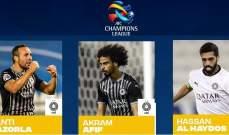 ثلاثي السد يدخل ترشيحات التشكيلة المثالية لدوري أبطال آسيا 2020