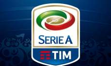 تحديد موعد قرعة الدوري الإيطالي للموسم للجديد