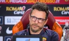 مدرب روما: دي روسي يعاني بسبب استوري وجاهزون لمواجهة تورينو
