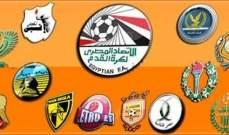 الإسماعيلي والمصري ينضمان الى الزمالك في المطالبة بالغاء الدوري
