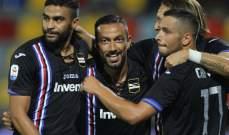 الدوري الإيطالي :سامبدوريا يذلّ فروزينوني