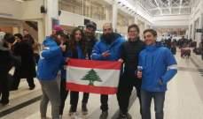 بعثة التزلج الى بطولة آسيا للأولاد