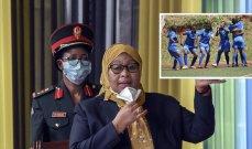 رئيسة تنزانيا تنتقد لاعبات المنتخب