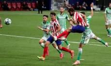 فوز صعب لأتلتيكو على ريال بيتيس