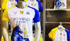 النصر السعودي يكشف عن قميصه الجديد