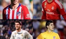 ريال مدريد vs اتلتيكو مدريد : رفاق الامس اعداء اليوم