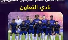 التتويج بلقب كأس الملك ينعش خزينة نادي التعاون