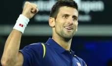 ديوكوفيتش يتابع مسيرته بنجاح في بطولة رولان غاروس المفتوحة