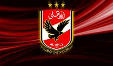 الاهلي يؤيد إستئناف بطولة الدوري المصري