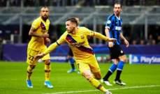 برشلونة يقتنص الفوز امام الانتر ويُبعده للدوري الاوروبي وتأهل دورتموند