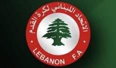 الإتحاد اللبناني يحدّد تاريخ عودة النشاط الكروي