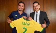 رسمياً : فابيو يدعم صفوف نانت