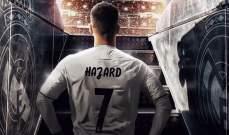 ريال مدريد يدعو الجماهير لملء البرنابيو من اجل هازارد