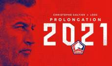 ليل يجدد عقد المدرب غالتييه حتى عام 2021