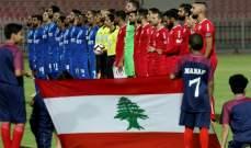 كأس آسيا 2019: لبنان يبحث عن مفاجأة وتعويض اخفاق 2000