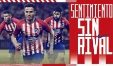 رسمياً : اتلتيكو مدريد يسدل الستار عن قميصه ونجمه الاول الغائب الابرز